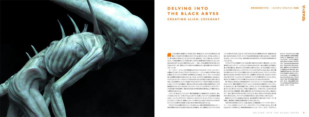 エイリアン: コヴェナント アート & メイキング本(ホビージャパンキャラクター 単行本No.1527-1)商品画像_1