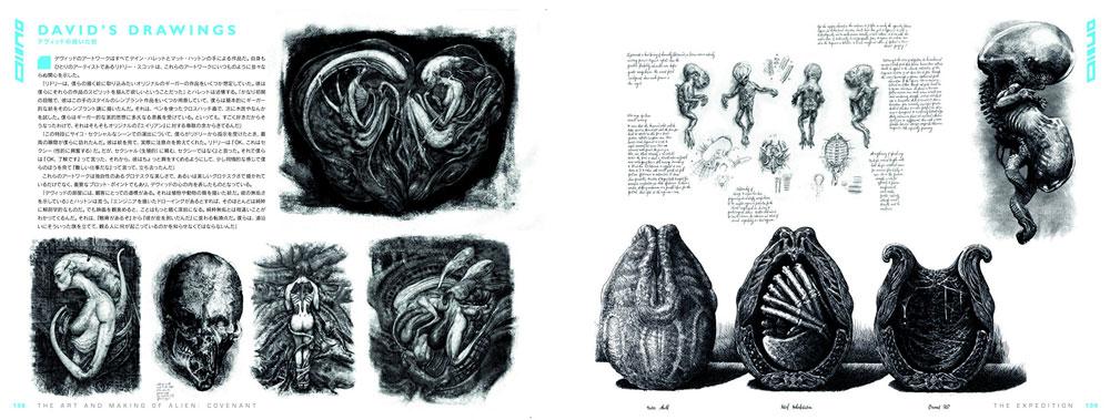 エイリアン: コヴェナント アート & メイキング本(ホビージャパンキャラクター 単行本No.1527-1)商品画像_3