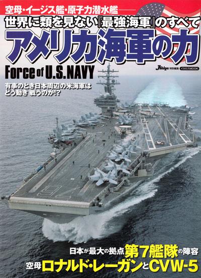 空母 イージス艦 原子力潜水艦 アメリカ海軍の力本(イカロス出版イカロスムックNo.61799-77)商品画像