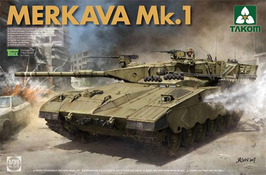 メルカバ Mk.1プラモデル(タコム1/35 ミリタリーNo.2078)商品画像