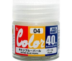 キトンブルーパール塗料(GSIクレオスMr.カラー 40th AnniversaryNo.AVC004)商品画像