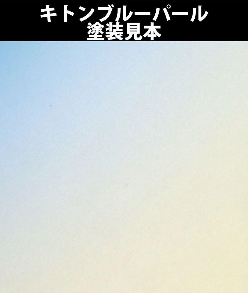キトンブルーパール塗料(GSIクレオスMr.カラー 40th AnniversaryNo.AVC004)商品画像_1