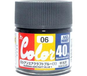 ロシアンエアクラフトブルー (1)塗料(GSIクレオスMr.カラー 40th AnniversaryNo.AVC006)商品画像