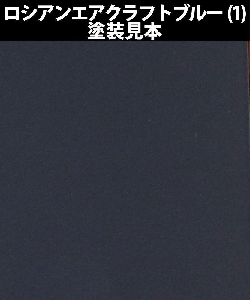ロシアンエアクラフトブルー (1)塗料(GSIクレオスMr.カラー 40th AnniversaryNo.AVC006)商品画像_1