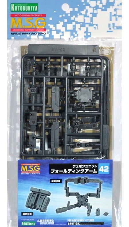 フォールディングアームプラモデル(コトブキヤM.S.G モデリングサポートグッズ ウェポンユニットNo.MW-042)商品画像