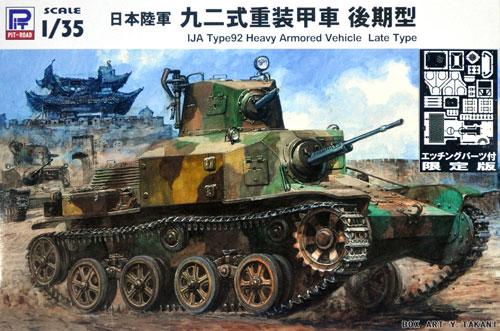 日本陸軍 九二式重装甲車 後期型 (エッチングパーツ付)プラモデル(ピットロード1/35 グランドアーマーシリーズNo.G043E)商品画像