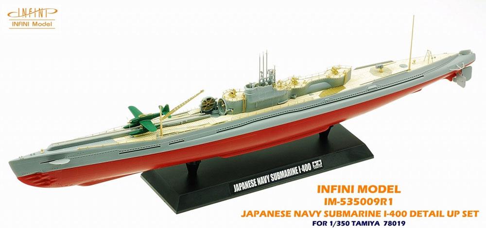 日本海軍 特型潜水艦 伊-400 ディテールアップセット (タミヤ社用)エッチング(インフィニモデル1/350 艦船用エッチングパーツNo.IM535009R1)商品画像_1