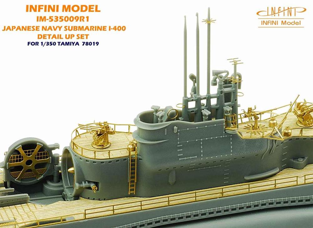 日本海軍 特型潜水艦 伊-400 ディテールアップセット (タミヤ社用)エッチング(インフィニモデル1/350 艦船用エッチングパーツNo.IM535009R1)商品画像_2
