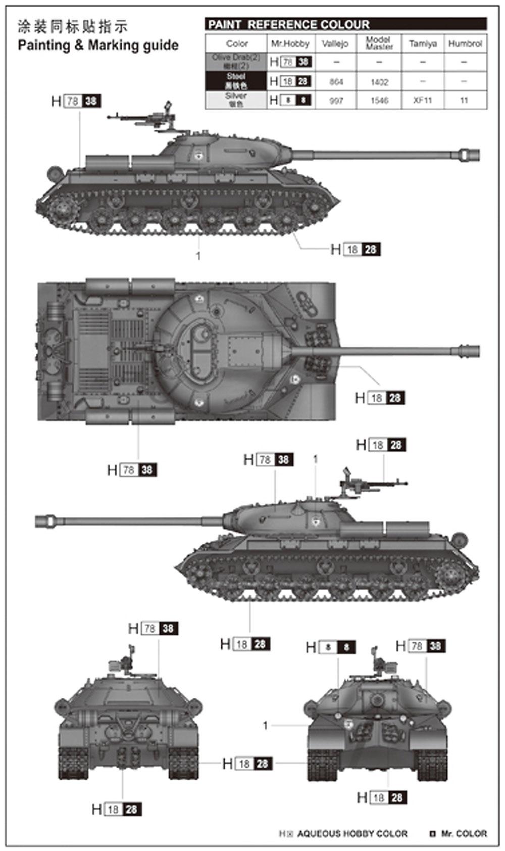 ロシア JS-3 BL-9 122mm砲搭載型プラモデル(トランペッター1/72 AFVシリーズNo.07163)商品画像_2