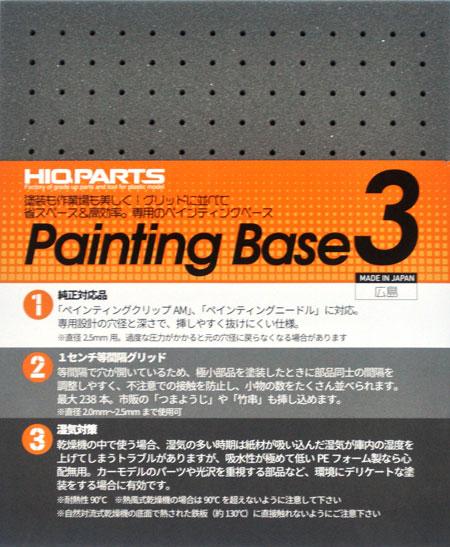 ペインティングベース 3乾燥台(HIQパーツ塗装用品No.PTB-3)商品画像