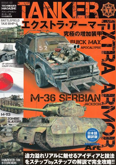 テクニックマガジン タンカー 02 エクストラ・アーマー 究極の増加装甲本(モデルアートテクニックマガジン タンカーNo.002)商品画像