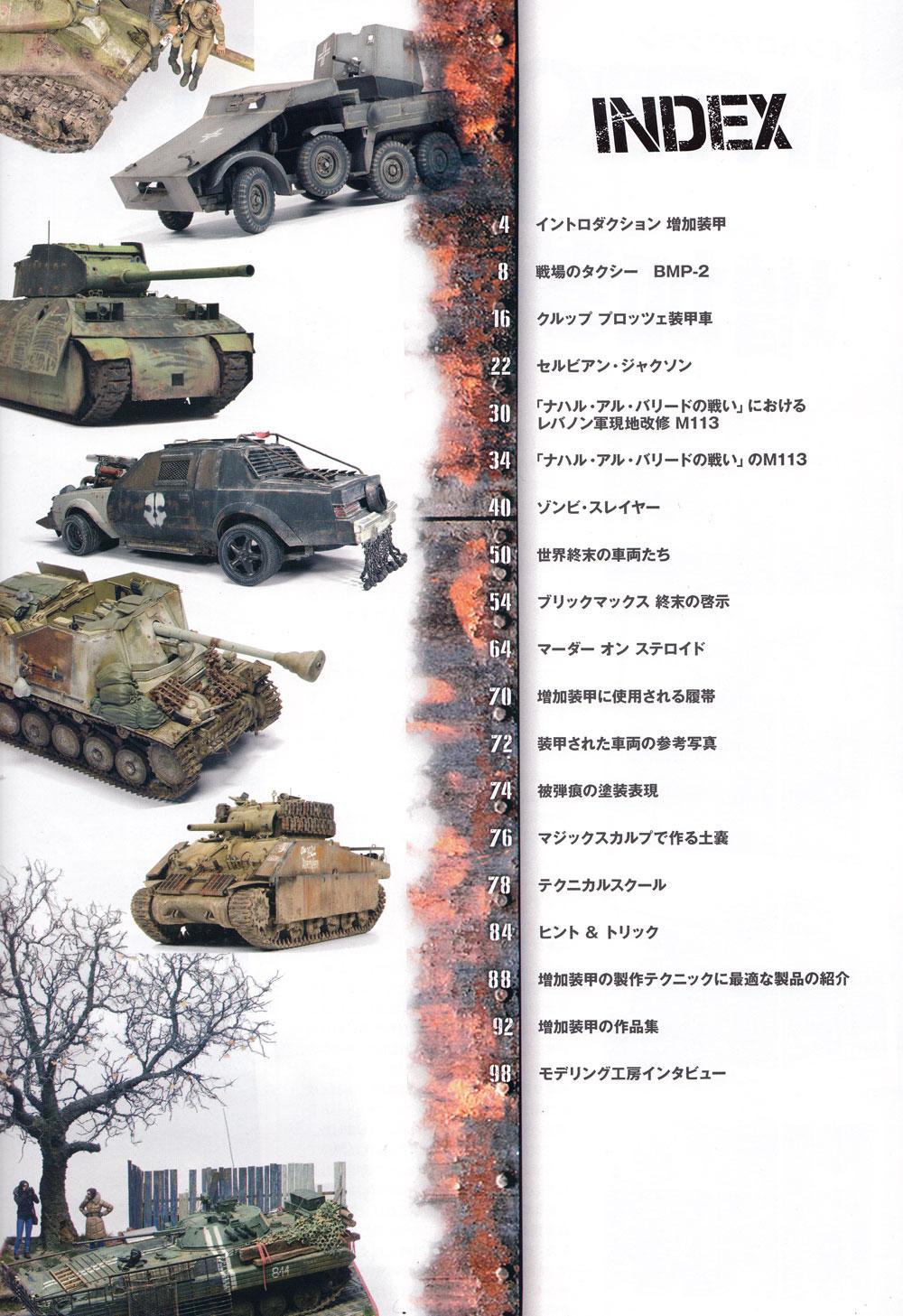テクニックマガジン タンカー 02 エクストラ・アーマー 究極の増加装甲本(モデルアートテクニックマガジン タンカーNo.002)商品画像_1