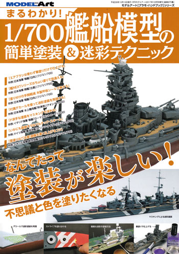 まるわかり! 1/700 艦船模型の簡単塗装 & 迷彩テクニック本(モデルアート臨時増刊No.975)商品画像