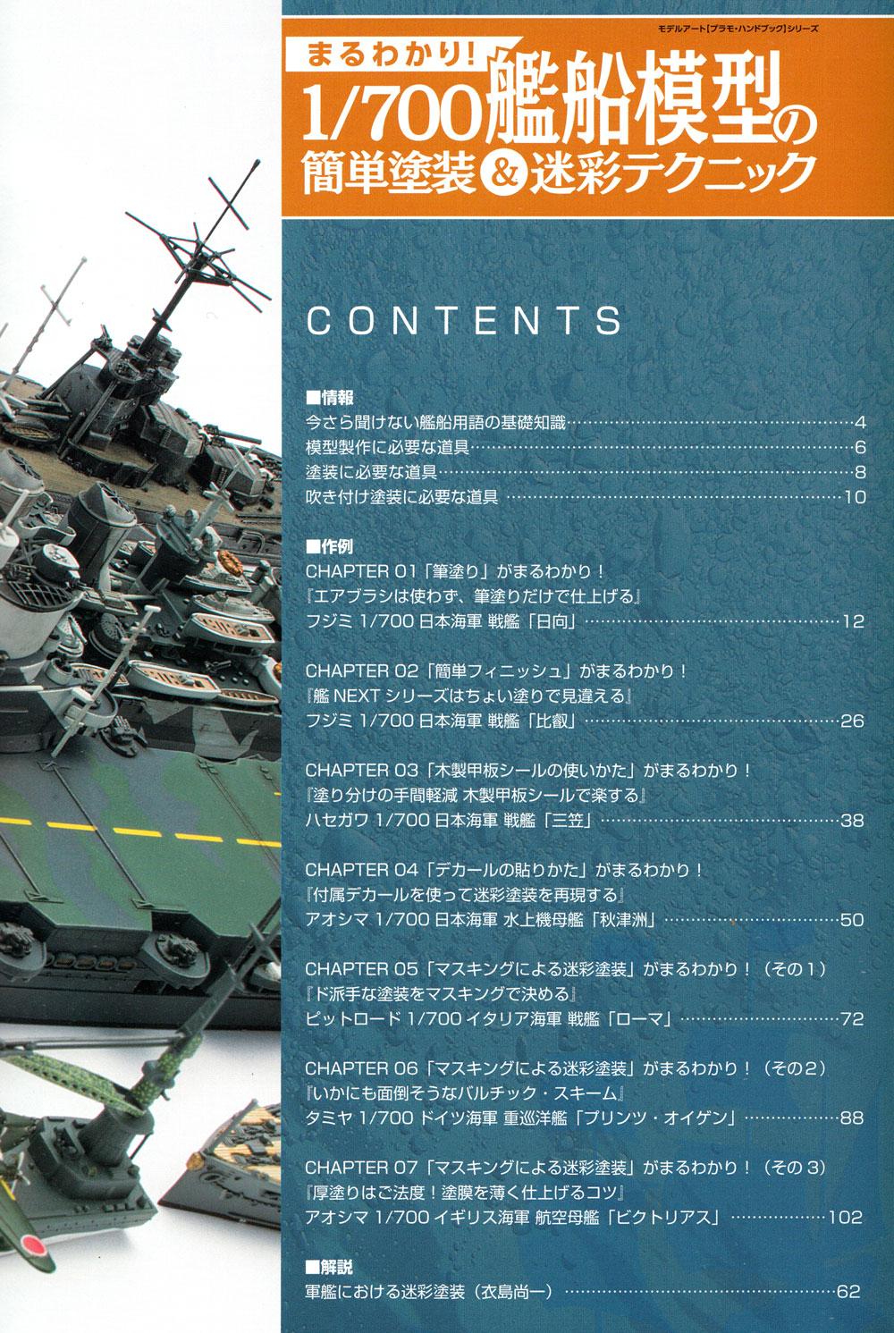まるわかり! 1/700 艦船模型の簡単塗装 & 迷彩テクニック本(モデルアート臨時増刊No.975)商品画像_1