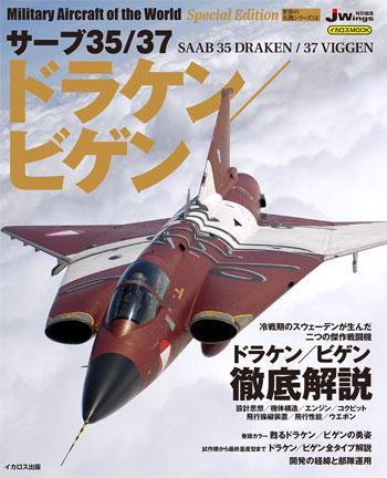 サーブ 35/37 ドラケン/ビゲンムック(イカロス出版世界の名機シリーズNo.61799-73)商品画像