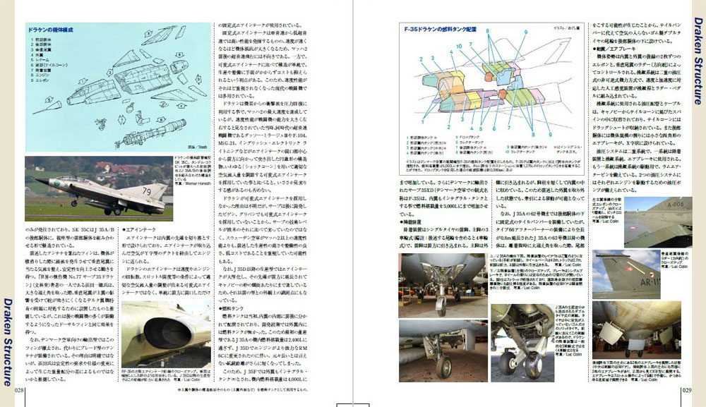 サーブ 35/37 ドラケン/ビゲンムック(イカロス出版世界の名機シリーズNo.61799-73)商品画像_3
