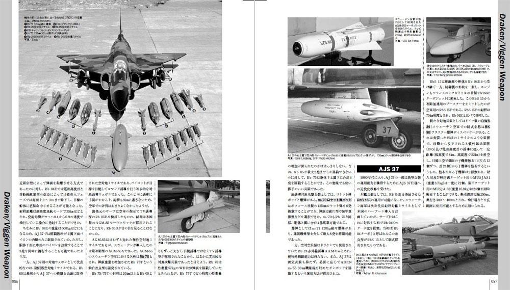 サーブ 35/37 ドラケン/ビゲンムック(イカロス出版世界の名機シリーズNo.61799-73)商品画像_4