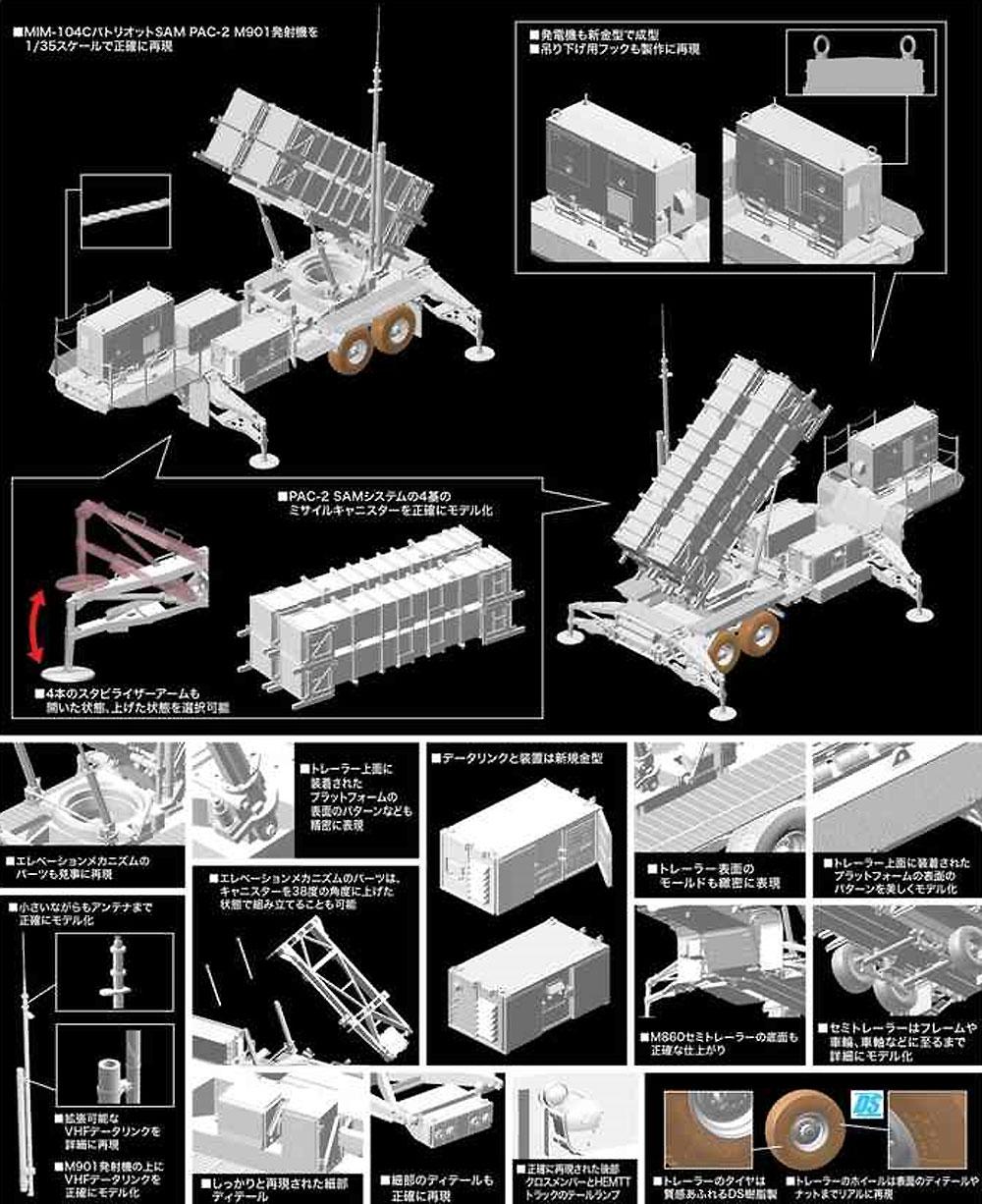 MIM-104C パトリオット (PAC-2)プラモデル(ドラゴン1/35 BLACK LABELNo.3604)商品画像_2