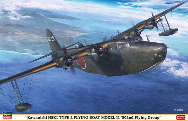 川西 H8K1 二式大型飛行艇 11型 第802航空隊プラモデル(ハセガワ1/72 飛行機 限定生産No.02257)商品画像