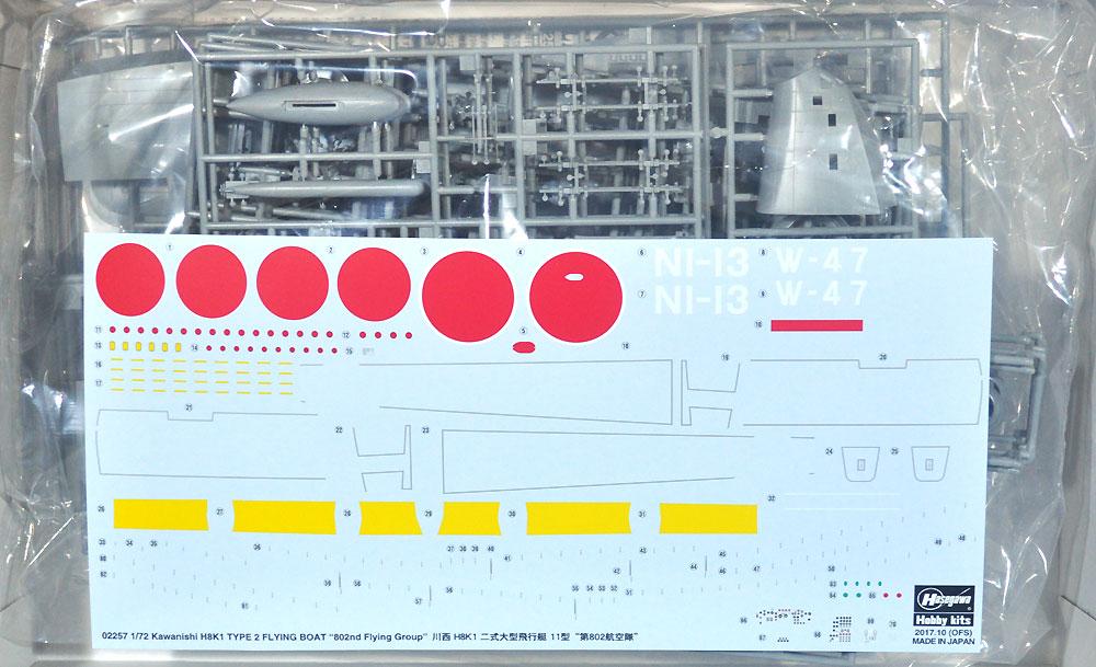 川西 H8K1 二式大型飛行艇 11型 第802航空隊プラモデル(ハセガワ1/72 飛行機 限定生産No.02257)商品画像_1