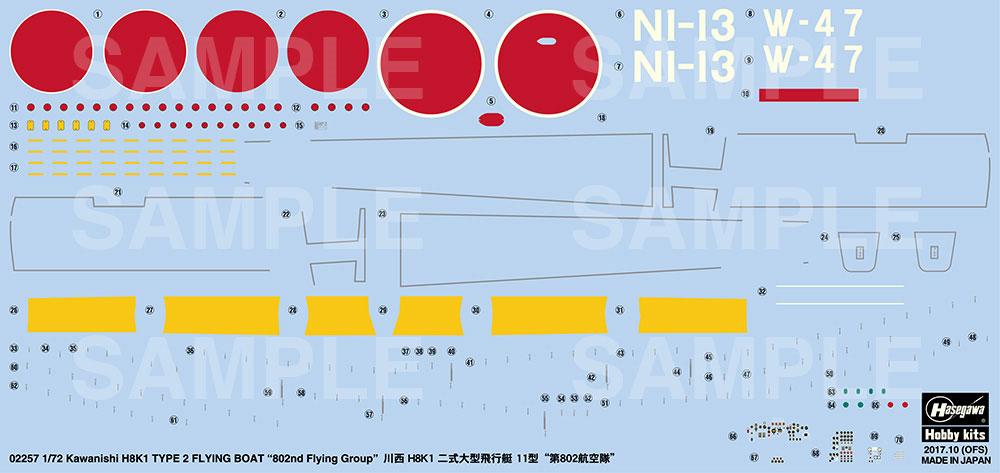 川西 H8K1 二式大型飛行艇 11型 第802航空隊プラモデル(ハセガワ1/72 飛行機 限定生産No.02257)商品画像_2