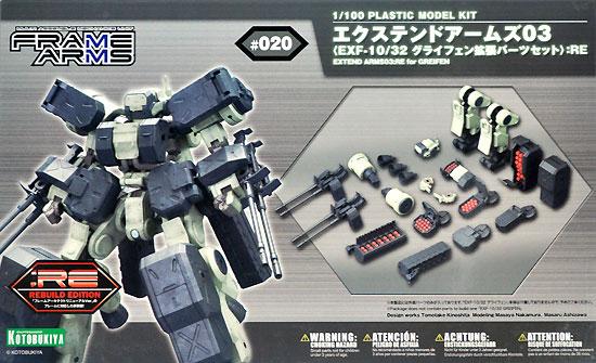 エクステンドアームズ 03 (EXF-10/32 グライフェン拡張パーツセット) : REプラモデル(コトブキヤフレームアームズ (FRAME ARMS)No.#020)商品画像