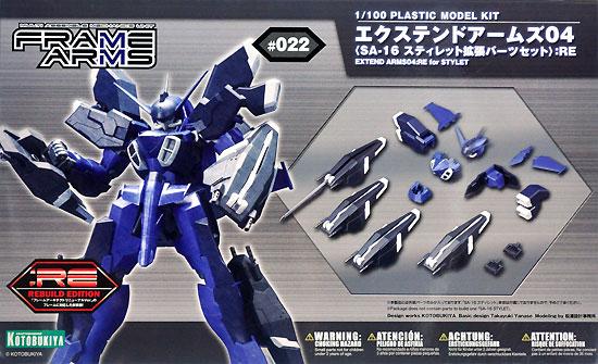 エクステンドアームズ 04 (SA-16 スティレット 拡張パーツセット) : REプラモデル(コトブキヤフレームアームズ (FRAME ARMS)No.#022)商品画像