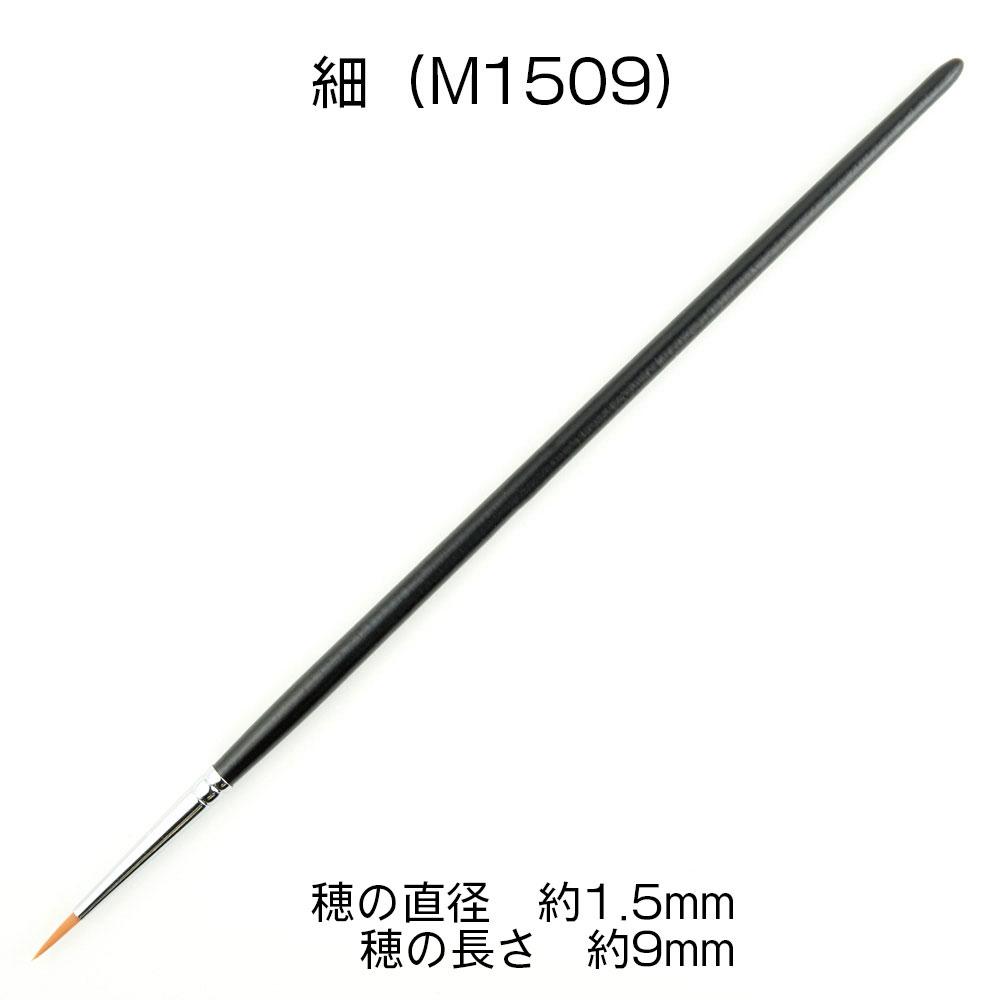 熊野筆 KMブラシ 面相筆 細筆(HIQパーツ筆No.KM-M1509)商品画像_1
