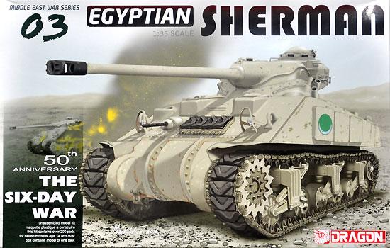 中東戦争 エジプト軍 エジプトシャーマンプラモデル(ドラゴン1/35 MIDDLE EAST WAR SERIESNo.3570)商品画像