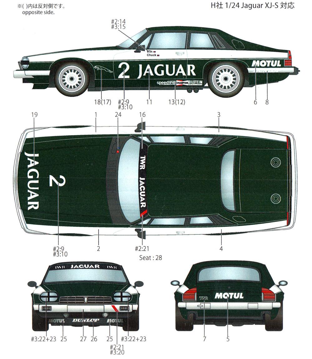 ジャガー XJ-S #2/#3 ドニントン 500km 1984 デカールデカール(スタジオ27ツーリングカー/GTカー オリジナルデカールNo.DC1203)商品画像_1