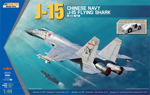 中国人民解放軍海軍 艦上戦闘機 J-15 フライングシャークプラモデル(キネティック1/48 エアクラフト プラモデルNo.K48065)商品画像