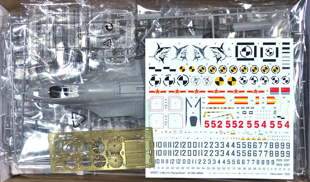 中国人民解放軍海軍 艦上戦闘機 J-15 フライングシャークプラモデル(キネティック1/48 エアクラフト プラモデルNo.K48065)商品画像_1