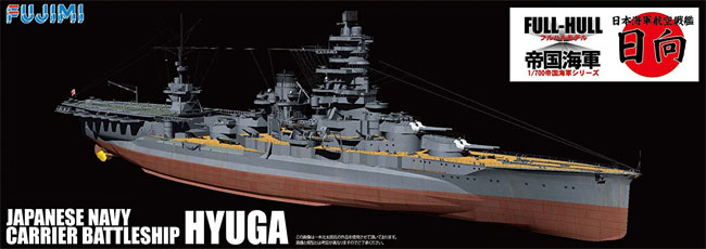 日本海軍 航空戦艦 日向 フルハルモデル 瑞雲11型セットプラモデル(フジミ1/700 帝国海軍シリーズNo.SPOT-026)商品画像