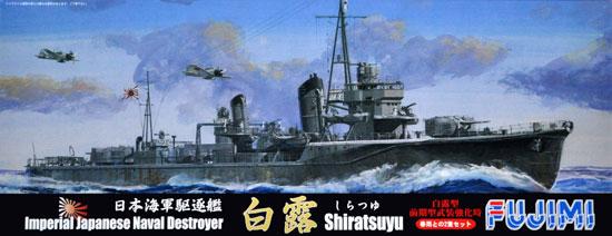 日本海軍 駆逐艦 白露 / 春雨 白露型武装強化時 カット済みマスクシール付きプラモデル(フジミ1/700 特シリーズ SPOTNo.特SPOT-086)商品画像