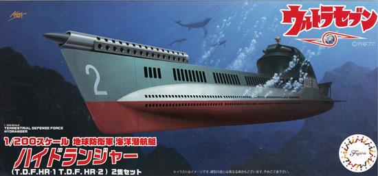 地球防衛軍 海洋潜航艇 ハイドランジャー (T.D.F. HR-1 T.D.F. HR-2) 2隻セットプラモデル(フジミウルトラセブンNo.092119)商品画像