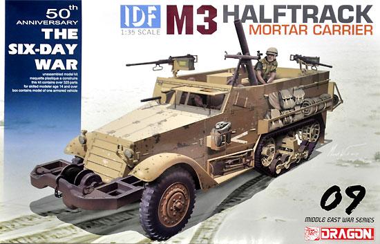 IDF M3ハーフトラック 迫撃砲搭載型プラモデル(ドラゴン1/35 MIDDLE EAST WAR SERIESNo.3597)商品画像