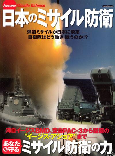 日本のミサイル防衛本(イカロス出版イカロスムックNo.61799-81)商品画像