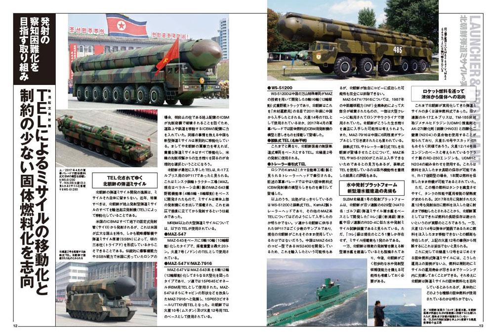 日本のミサイル防衛本(イカロス出版イカロスムックNo.61799-81)商品画像_3