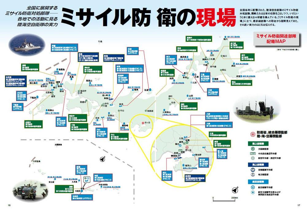 日本のミサイル防衛本(イカロス出版イカロスムックNo.61799-81)商品画像_4