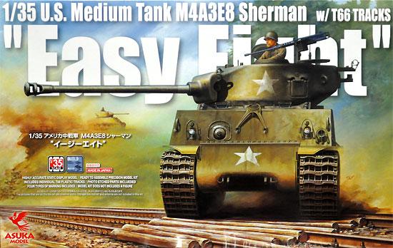 アメリカ中戦車 M4A3E8 シャーマン イージーエイト バリューギア製 レジンパーツ付プラモデル(アスカモデル1/35 プラスチックモデルキットNo.35-020S)商品画像