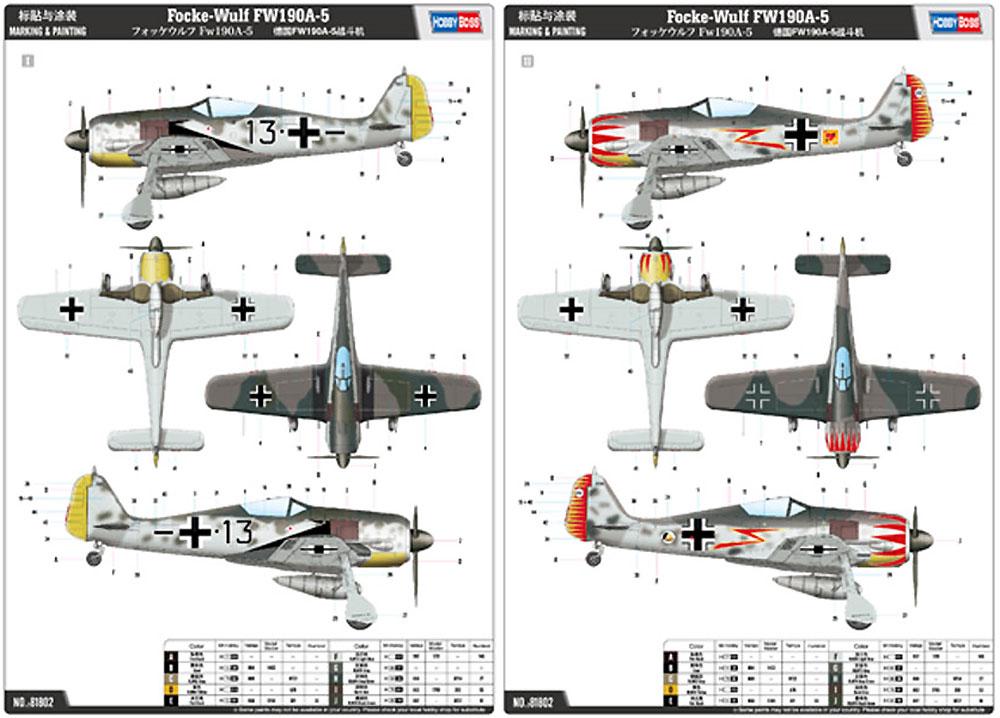 フォッケウルフ Fw190A-5プラモデル(ホビーボス1/18 エアクラフト シリーズNo.81802)商品画像_1