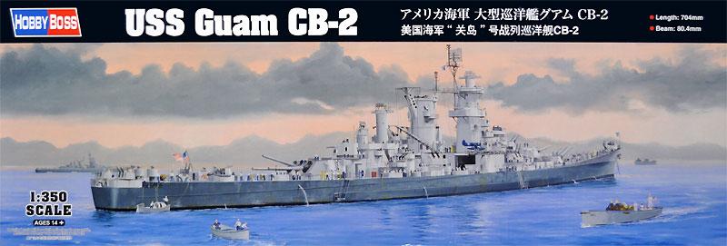 アメリカ海軍 大型巡洋艦 グアム CB-2プラモデル(ホビーボス1/350 艦船モデルNo.86514)商品画像