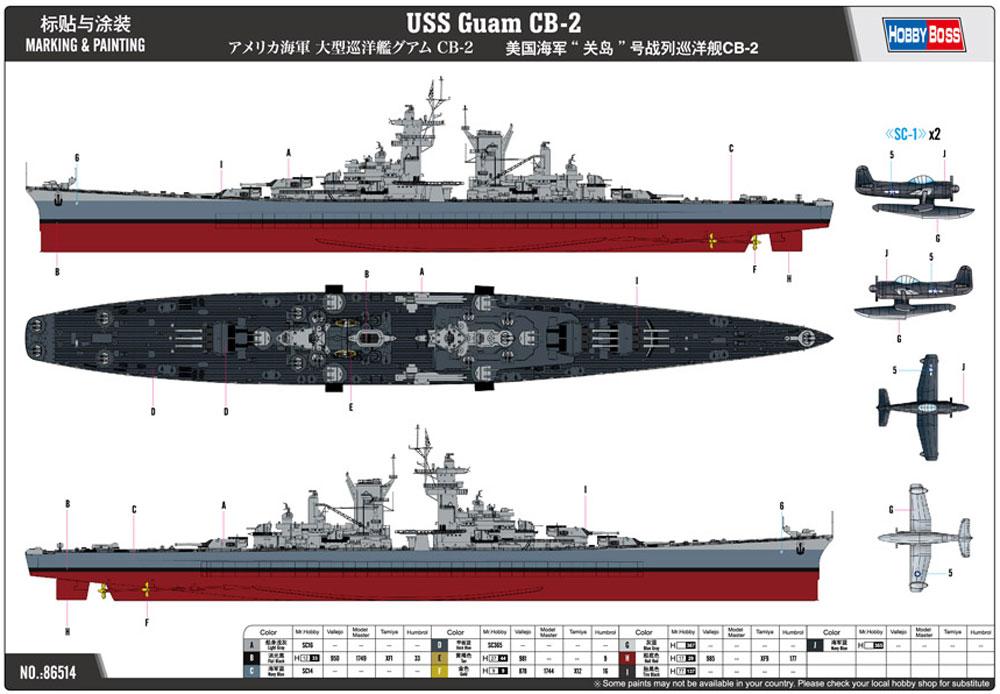 アメリカ海軍 大型巡洋艦 グアム CB-2プラモデル(ホビーボス1/350 艦船モデルNo.86514)商品画像_1
