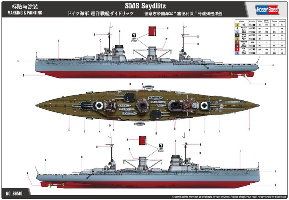 ドイツ海軍 巡洋戦艦 ザイドリッツプラモデル(ホビーボス1/350 艦船モデルNo.86510)商品画像_1