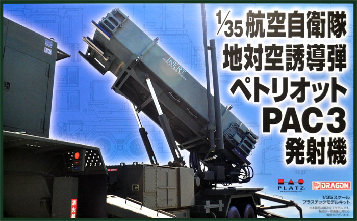 航空自衛隊 地対空誘導弾 ペトリオット PAC-3 発射機プラモデル(プラッツ1/35 プラスチックモデルキットNo.SP-107)商品画像