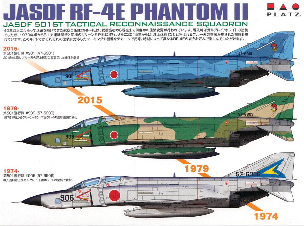 航空自衛隊 偵察機 RF-4E ファントム 2 洋上迷彩/通常迷彩プラモデル(プラッツ航空自衛隊機シリーズNo.PF-024)商品画像_2