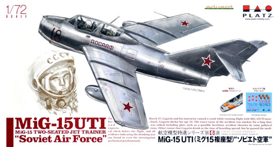 MiG-15 UTI (ミグ15 複座型) ソビエト空軍プラモデル(プラッツ航空模型特選シリーズNo.AE-006)商品画像