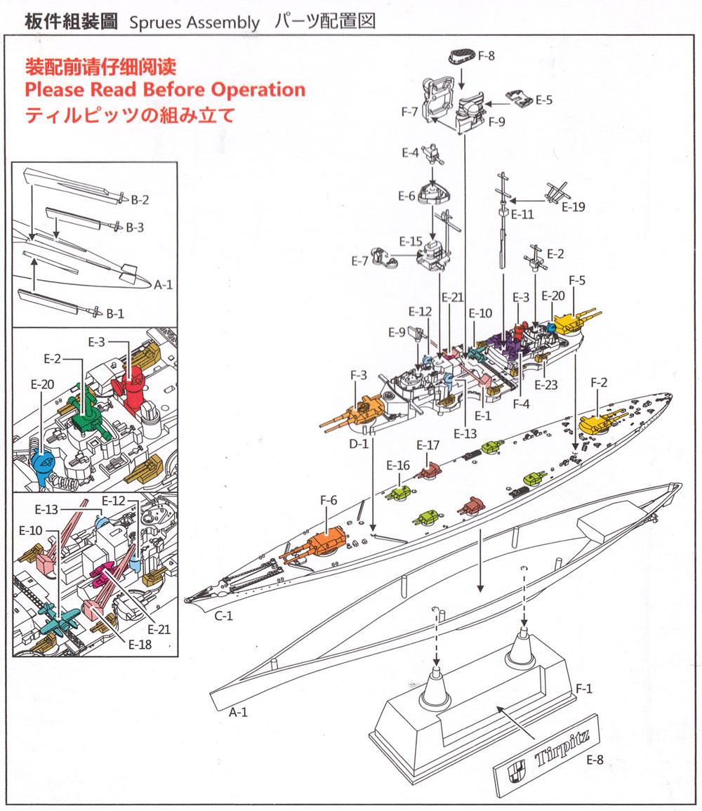 ドイツ海軍 戦艦 ティルピッツプラモデル(フライホーク1/2000 艦船No.FP9002)商品画像_2