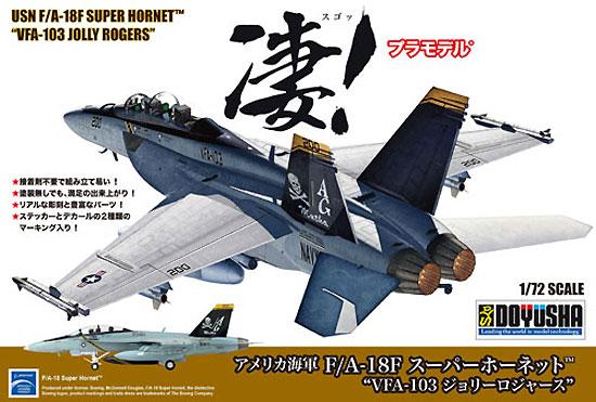 アメリカ海軍 F/A-18F スーパーホーネット VFA-103 ジョリーロジャースプラモデル(童友社凄! プラモデルNo.003)商品画像