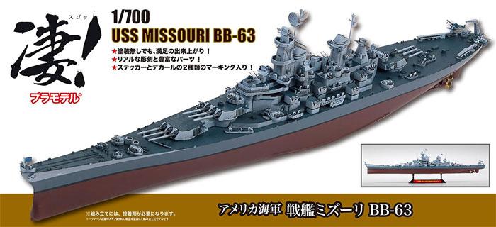 アメリカ海軍 戦艦 ミズーリ BB-63プラモデル(童友社凄! プラモデルNo.021)商品画像